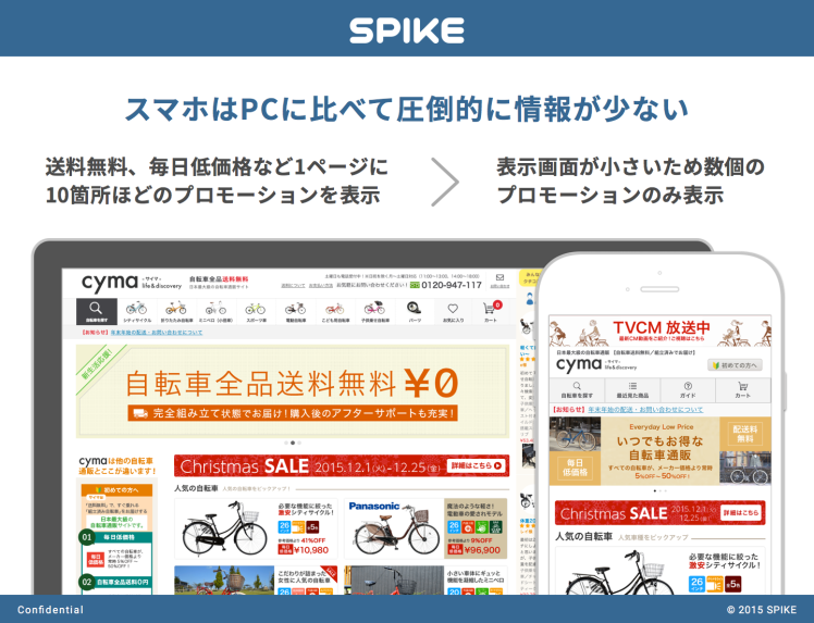 spike_blog_v2_02.png