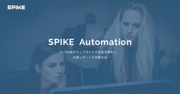 20160217_spike_automation_press_03